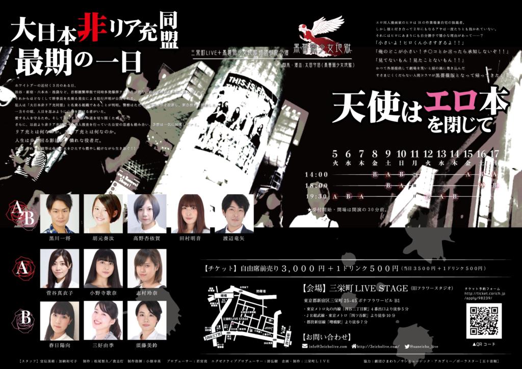三栄町LIVE+黒薔薇少女地獄 帰還凱旋公演 「大日本非リア充同盟最期の一日」 「天使はエロ本を閉じて」